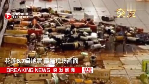 花莲6.7级地震:超市酒瓶洒落一地 办公室剧烈摇晃