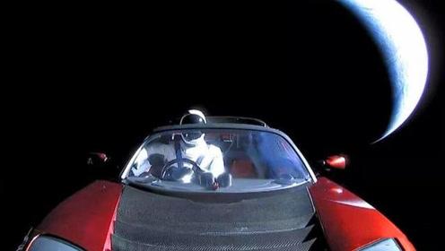 2018年被送到太空的跑车,现在怎么样了?专家:它一直在接近地球