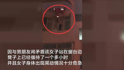 女子与男朋友闹矛盾站窗台欲跳楼 消防员楼顶突降将其推进屋