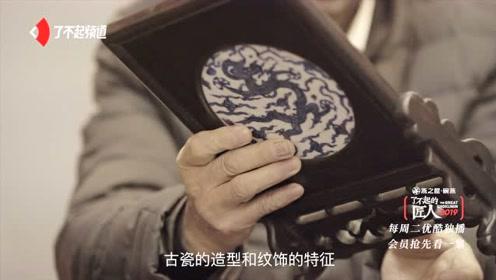 复原失传700年的青花烧制工艺,作品以假乱真在日本拍出高价