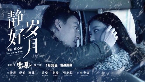 电影《雪暴》推广曲《静好岁月》mv,庄心妍倾情献唱