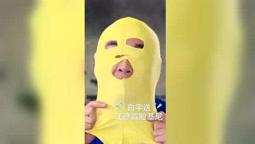 王彦霖戴脸基尼引李晨吃醋,质问白宇:我们为啥没有