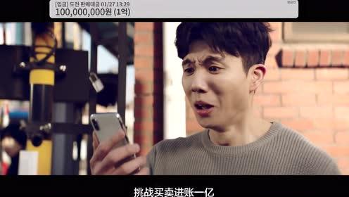 韩国宝矿力奇幻广告《礼物的代价》