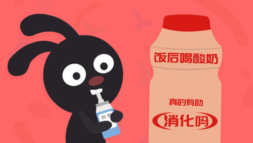 飞碟一分钟:一分钟告诉你饭后喝酸奶真的有助消化吗?
