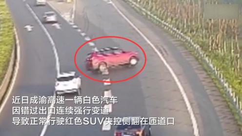 白色小车错过出口强行变道离开 导致正常行驶SUV失控侧翻