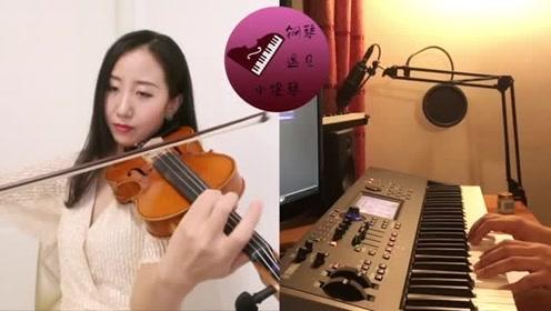 《告白的夜》全网唯一纯声小提琴版