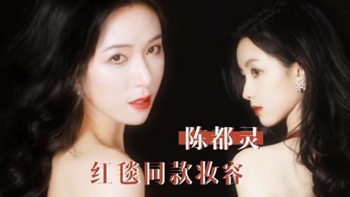 陈都灵同款红毯造型妆容