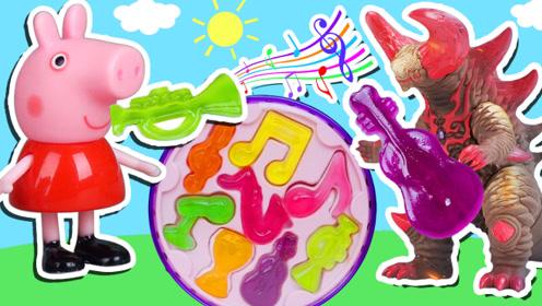 小猪佩奇和怪兽开乐器软糖食玩派对