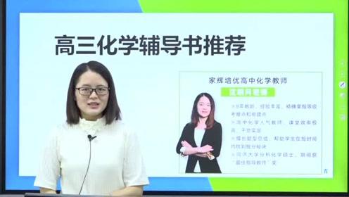高三化学辅导书籍推荐【家辉培优】