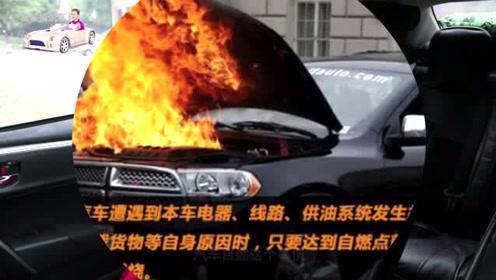 夏天用车最怕自燃,老司机总结了防止自燃的经验,司机学会不吃亏