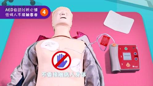 07急救大咖教你心肺复苏 自动体外除颤仪篇