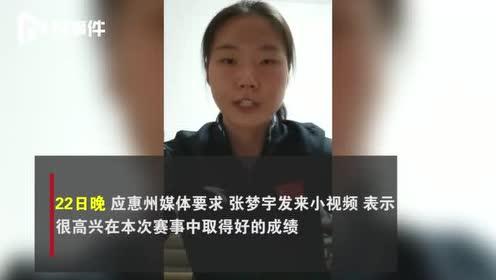 惠州籍张梦宇世锦赛夺冠,还给小伙伴发来视频啦!听她说了些啥