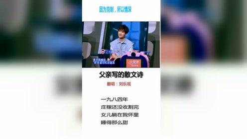 刘乐瑶《父亲写的散文诗》你突然发现你很想他,想念那个年轻的他