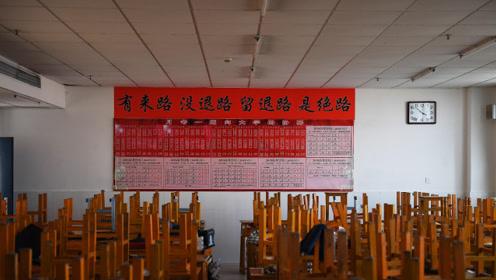 实拍毛坦厂中学教室背后的标语,每一条都针对现实,刺痛人心