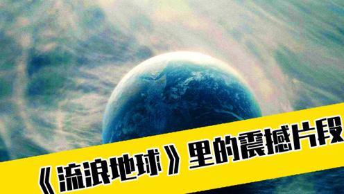 为什么说《流浪地球》有独特的科幻美感?因为从没人带着家去流浪