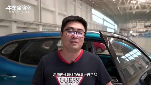 起亚智跑PK名爵HS烟饼趣味测试 国产车密闭性更胜一筹