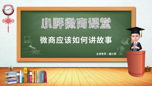 NO.55 胡小胖:如何通过讲故事吸引粉丝 - 小胖微商课堂