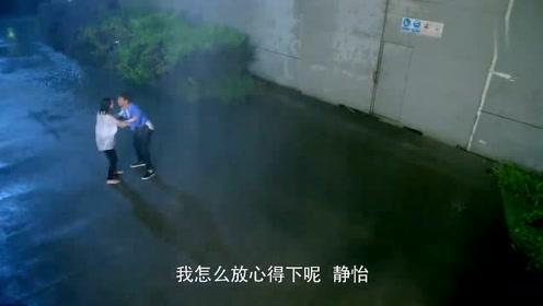 女秘书后悔自己做的事,直接想淋雨找妹妹,却被小伙及时阻止!
