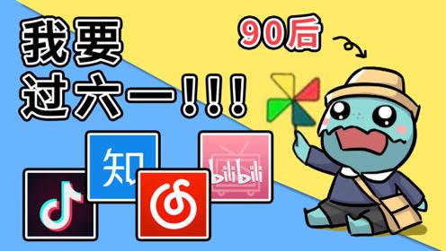 四大社交软件是怎么看待90后过六一的?90后:雨女无瓜!