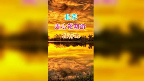 北京走心短期游推荐地