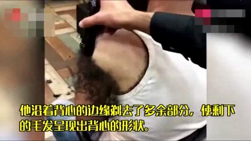 """土耳其理发师为体毛旺盛男子修剪出""""毛背心"""""""