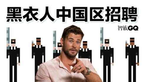 性感锤哥在线招聘中国区黑衣人