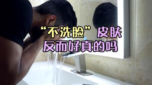 什么鬼?不洗脸皮肤反而会更好?真的吗?看完你就知道了