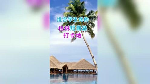 适合学生党的桂林短期游打卡地