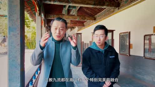 《金庸江湖 征途为岳》嵩山篇:天地之中