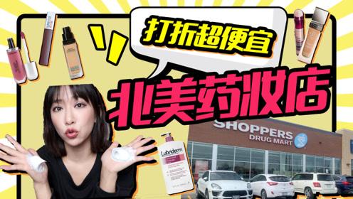 北美药妆店打折大扫货 小培培