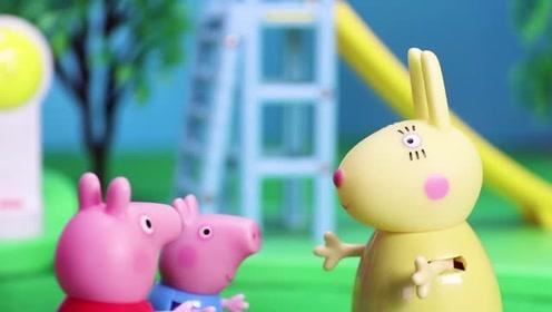 小猪佩奇和乔治发现一个玩具 可是兔小姐说玩具很危险 玩具故事