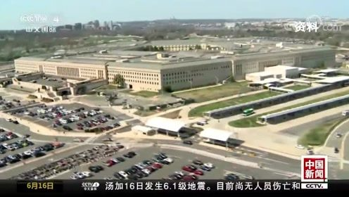 """特朗普称曾听取军方有关目击到""""不明飞行物""""的简报"""