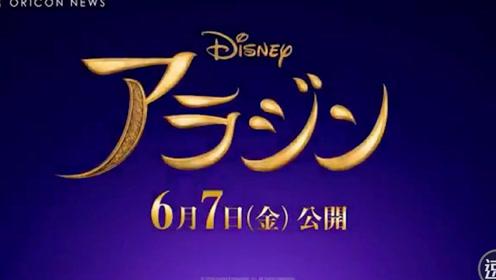 《阿拉丁》日语吹替版新预告片公开!灯神 ·山寺宏一纵情高歌