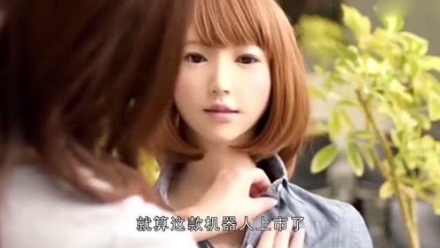 """日本最美机器人老婆遭""""疯抢""""?定制价60万起,你抢个试试!"""