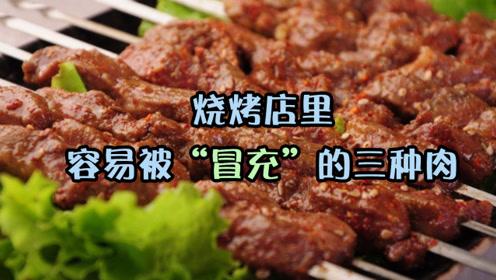 羊肉串好吃,是不是真的可要注意!这三种烧烤食材造假相当简单!
