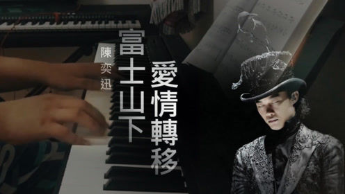 《富士山下》钢琴 简易版