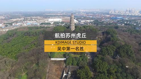 航拍苏州虎丘,吴中第一名胜,中国第一斜塔
