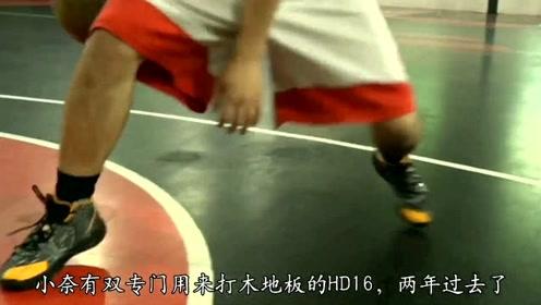 打篮球到底有多费鞋?网友:这双鞋,我用了两年!