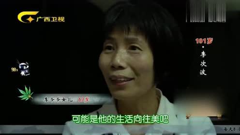 广西有位101岁爷爷,穿衣打扮很潮流,爱美习惯女人都比不过!