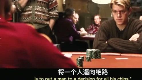 赌王前来赌钱,老头竟然说要输光才能下桌,赌王直言这也太简单了