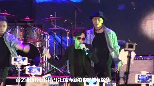 薛之谦发新歌暗藏玄机 只为纪念去年同一时间发行的这首歌