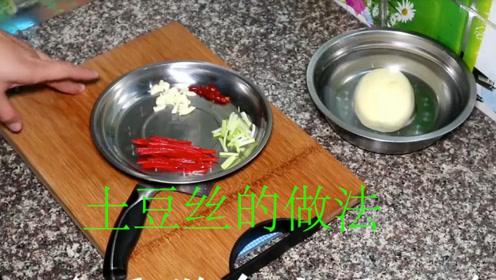 土豆丝的做法,你知道吗