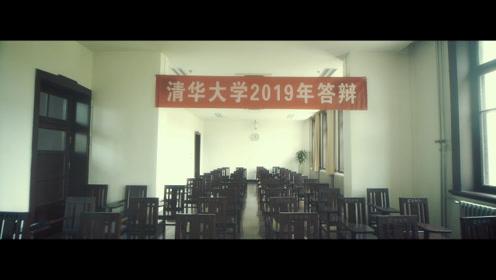 清华大学毕业献礼片《人生答辩》 用一生·去追寻