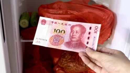 把钞票放在冰箱里冻一冻,真是厉害了,不是迷信,越早清楚越好