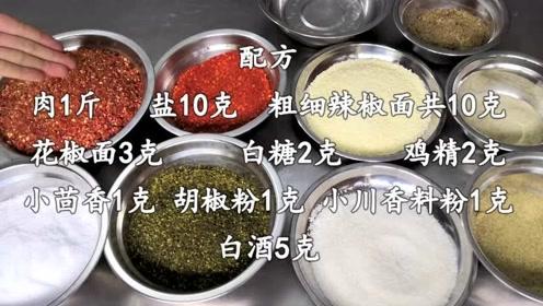 四川香肠调料配方的教程