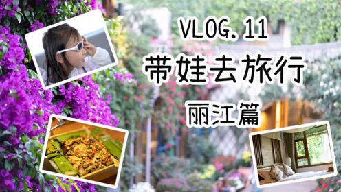 带娃游云南,丽江的民宿和连锁酒店哪个性价比更高?