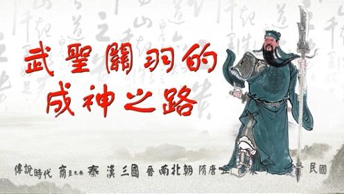 关羽的成神之路:曾遭两朝皇帝驱逐,斗姜太公战蚩尤终成一代武圣