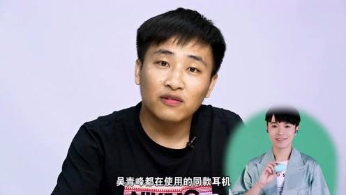 吴青峰也在用的真无线耳机值得入手吗?