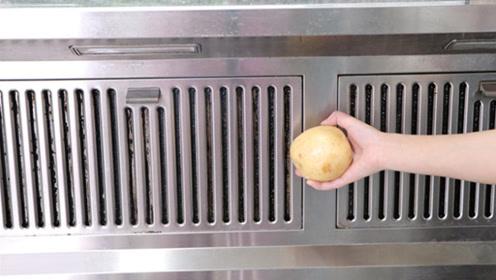 抓紧在油烟机上放一个土豆,作用真强大,告诉家人,后悔知道太晚