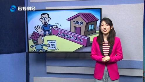 7月起,这5种房子或将无法申请公积金贷款,你没买吧?
